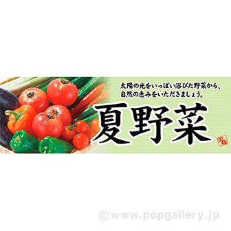 パラポスター 夏野菜
