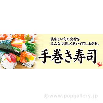 パラポスター 手巻き寿司
