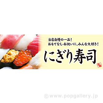 パラポスター にぎり寿司