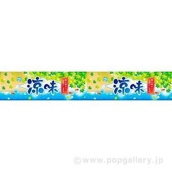 横長ポスター(15cm) 涼味(金魚)