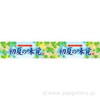 横長ポスター(15cm) 初夏の味覚