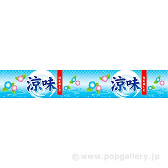 横長ポスター(15cm) 涼味(旬)