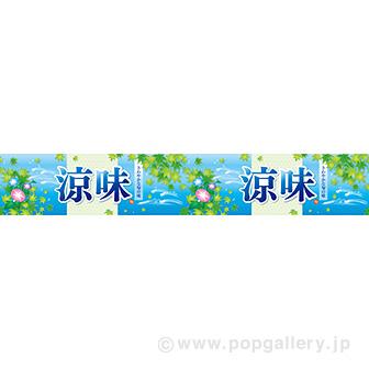 横長ポスター(15cm)涼味(流水)