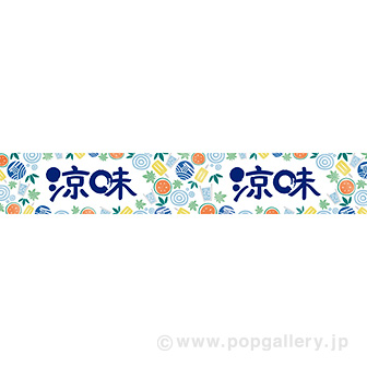 横長ポスター(15cm)涼味(ひんやり)