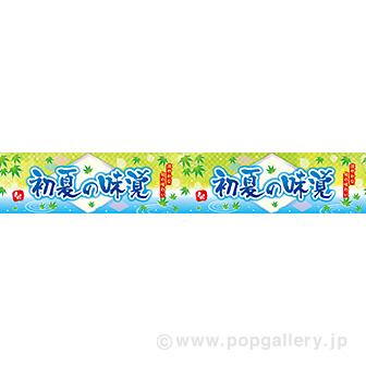横長ポスター(15cm)初夏の味覚