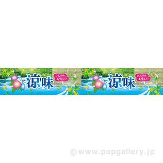 横長ポスター(15cm) 涼味(写真)