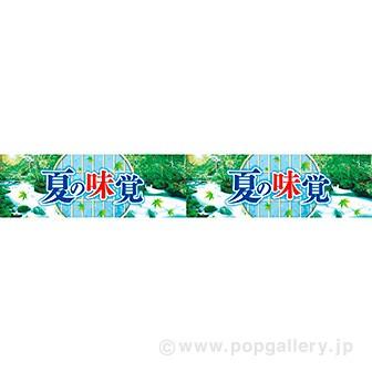 横長ポスター(15cm) 夏の味覚