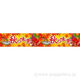 横長ポスター(15cm) 秋の味覚(イラスト)