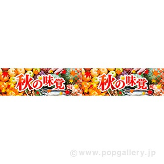 横長ポスター(15cm) 秋の味覚(写真)