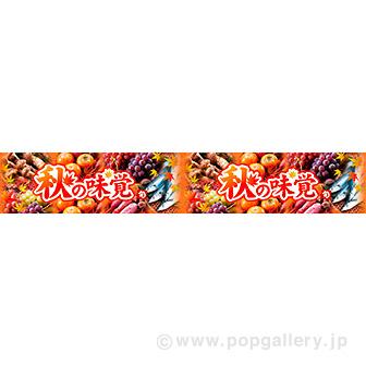 横長ポスター(15cm)秋の味覚(写真)
