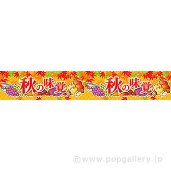 横長ポスター(15cm)秋の味覚(イラスト)