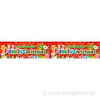 横長ポスター(15cm) FamilyChristmas