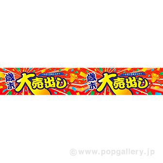 横長ポスター(15cm) 歳末大売出し(洋鈴)