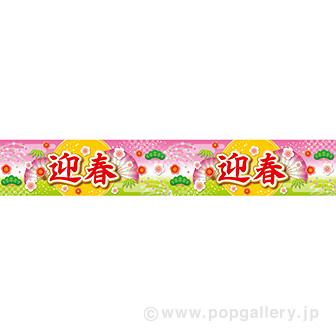 横長ポスター(15cm) 迎春(扇)