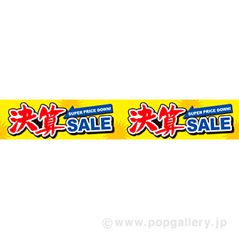 横長ポスター(15cm) 決算SALE