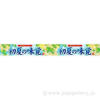 横長ポスター(10cm) 初夏の味覚