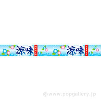 横長ポスター(10cm) 涼味(旬)