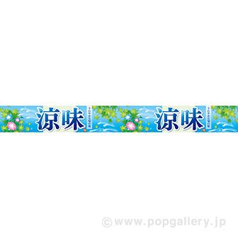 横長ポスター(10cm)涼味(流水)