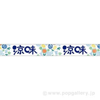 横長ポスター(10cm)涼味(ひんやり)