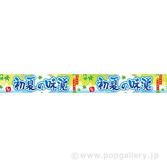 横長ポスター(10cm)初夏の味覚