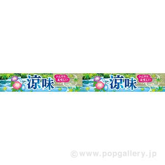 横長ポスター(10cm) 涼味(写真)