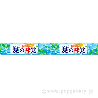 横長ポスター(10cm) 夏の味覚
