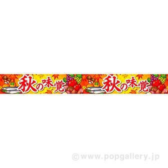横長ポスター(10cm) 秋の味覚(イラスト)