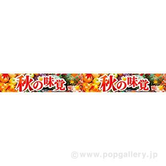 横長ポスター(10cm) 秋の味覚(写真)