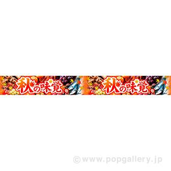 横長ポスター(10cm)秋の味覚(写真)