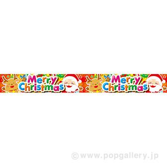横長ポスター(10�p) MerryChristmas(サンタ)