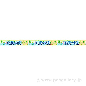 棚帯(5cm) 初夏の味覚