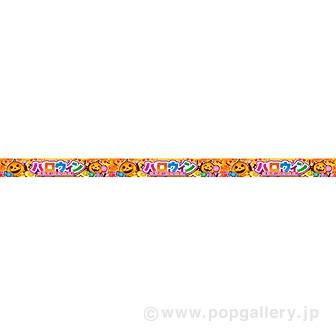 棚帯(5cm) ハロウィン(HAPPY HALLOWEEN)