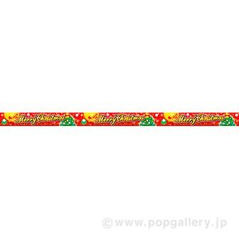 棚帯(5cm) MerryChristmas