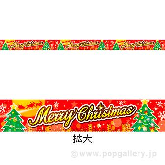 棚帯(5cm) MerryChristmas(ツリー)