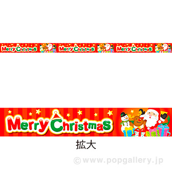 棚帯(5cm) MerryChristmas(サンタ)