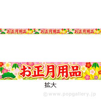 棚帯(5cm) お正月用品(松竹梅)