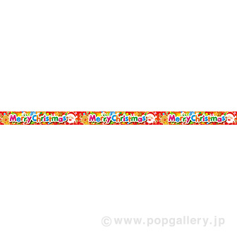 棚帯(5�p) MerryChristmas(サンタ)