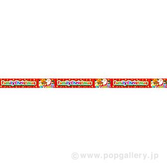 棚帯(5cm) FamilyChristmas