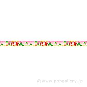 棚帯(5cm) 迎春(松竹梅)