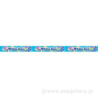 棚帯(5cm) WhiteDay(ドット)