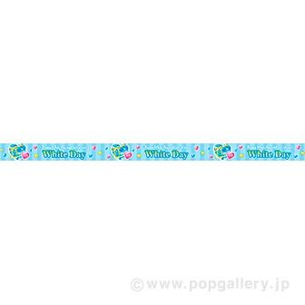 棚帯(5cm) WhiteDay(バラ)