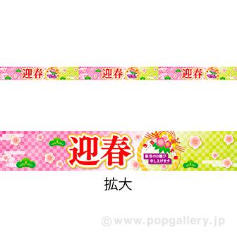 棚帯(5cm) 迎春(しめ飾り)