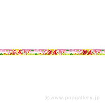 棚帯(5cm) 迎春(扇)