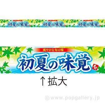 レールPOP 初夏の味覚
