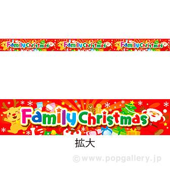 レールPOP FamilyChristmas