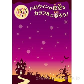 ハロウィン ぬり絵ポスター