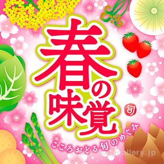 テーマポスター 春の味覚(旬)