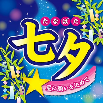 テーマポスター 七夕