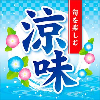 テーマポスター 涼味(旬)
