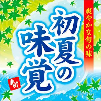 テーマポスター 初夏の味覚